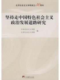 堅持走中國特色社會主義政治發展道路研究
