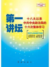 第一講壇:十八大以來中共中央政治局的二十二次集體學習(2015版)