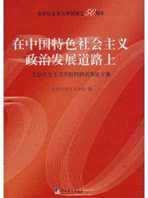 在中國特色社會主義政治發展道路上