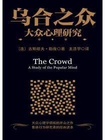烏合之眾:大眾心理研究