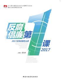 反腐倡廉第一課2017
