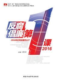 反腐倡廉第一課2016