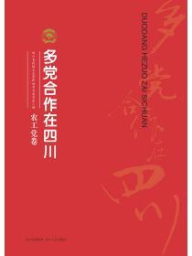 多黨合作在四川·農工黨卷