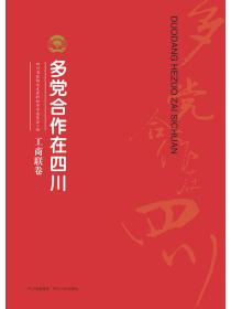 多黨合作在四川·工商聯卷