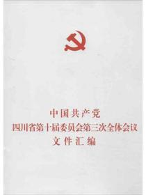中國共產黨四川省第十屆委員會第三次全體會議文件匯編