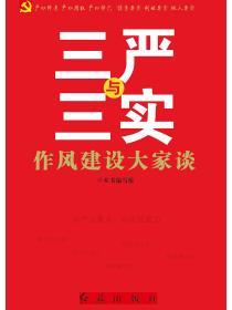"""""""三嚴""""與""""三實""""作風建設大家談"""