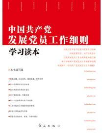 《中國共產黨發展黨員工作細則》學習讀本