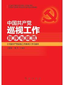 《中國共產黨巡視工作條例》學習訓練教材:中國共產黨巡視工作程序與規範