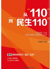 """從""""110""""到""""民生110"""""""