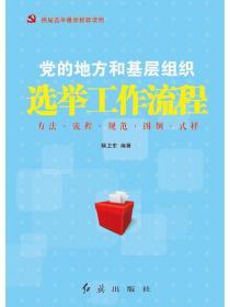 党的地方和基层组织选举工作流程(2016版)