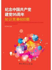紀念中國共產黨建黨95周年知識競賽600題