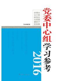 黨委中心組學習參考(2016)