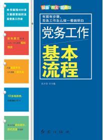 黨務工作基本流程(最新圖文彩色版)