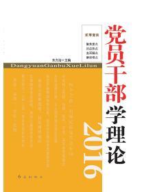 黨員幹部學理論(2016)