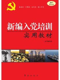 新編入黨培訓實用教材(2017圖文版)