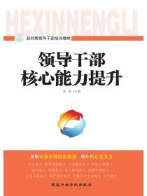 新時期領導幹部培訓教材:領導幹部核心能力提升(2017)