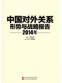 中國對外關係:形勢與戰略報告2014年