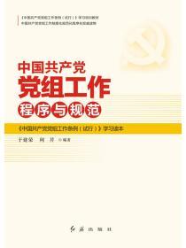 中國共產黨黨組工作程序與規範