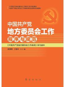 中國共產黨地方委員會工作程序與規範
