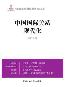 中國國際關係現代化