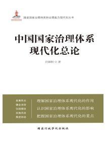中國國家治理體係現代化總論