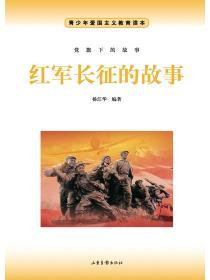 红军长征的故事