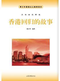 香港回歸的故事