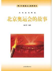 北京奧運會的故事