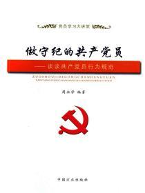 做守紀的共產黨員:談談共產黨員行為規範