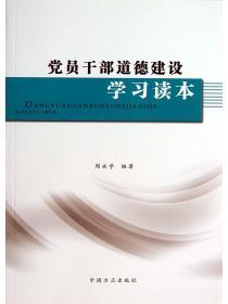 黨員幹部道德建設學習讀本