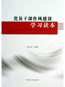 黨員幹部作風建設學習讀本