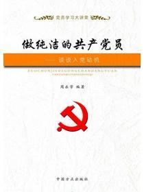 做純潔的共產黨員:談談入黨動機
