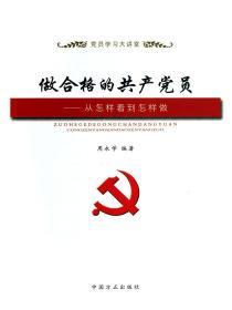 做合格的共產黨員:從怎樣看到怎樣做