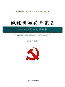 做優秀的共產黨員:談談共產黨員形象