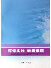 探索實踐破解難題:上海新經濟組織和新社會組織工作調研文選.2006