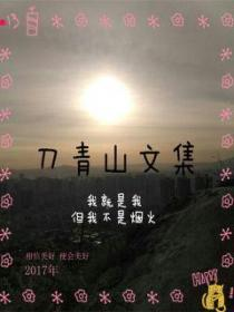 刀青山文集