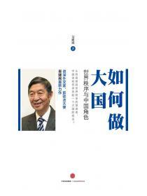 如何做大國:世界秩序與中國角色