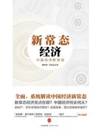 新常態經濟:中國經濟新變局