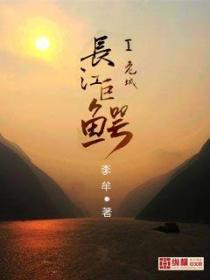 長江巨鱷之危城