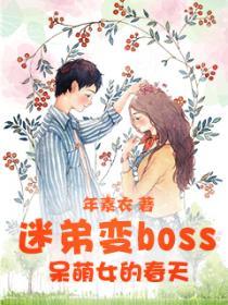 迷弟變boss:呆萌女的春天