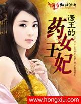 遼王獵心:專寵醫女