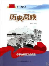 曆史召喚:中華全國總工會成立