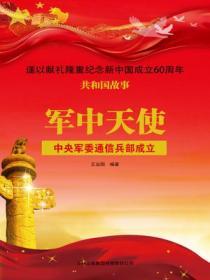 軍中天使:中央軍委通信兵部成立