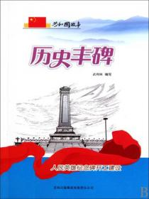 曆史豐碑:人民英雄紀念碑開工建設