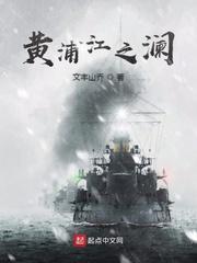 黃浦江之瀾
