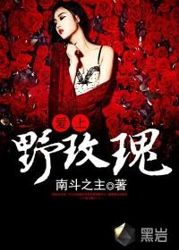 愛上野玫瑰