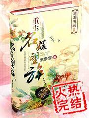 重生名媛望族_重笙 - 全文阅读